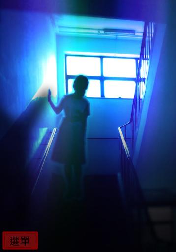 【免費娛樂App】魂鎖校友室下集-APP點子