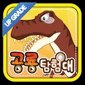 공룡탐험대 - 백과사전, 박물관