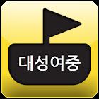 대전 대성여자중학교 icon