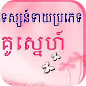 Khmer Lover Horoscopes