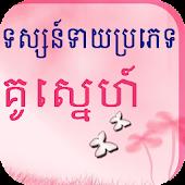 Khmer Lover Horoscopes