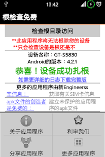 免費下載工具APP|根检查 app開箱文|APP開箱王