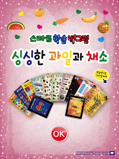 【免費教育App】싱싱한 과일과 채소-APP點子