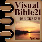 新共同訳聖書 Visual Bible 21