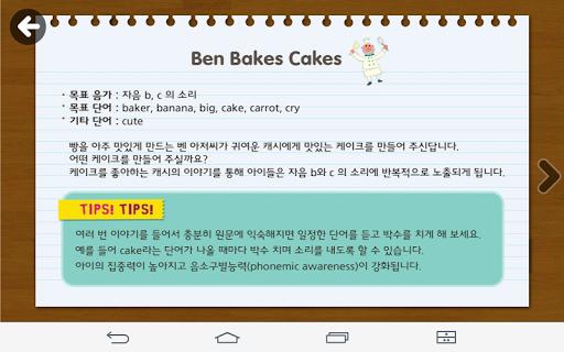 [Phonics] Ben Bakes Cakes Apk Download 6