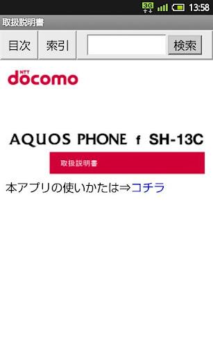 SH-13Cu3000u53d6u6271u8aacu660eu66f8 2.3 Windows u7528 1