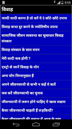 vivah gyan in hindi