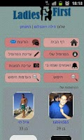 Screenshot of הכרויות - ladies-first