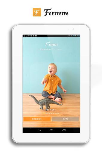Famm - Baby&Kids Photo Album Screenshot