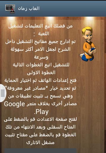 玩體育競技App|العاب من زمان免費|APP試玩