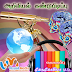 Science Invention (அறிவியல்) android app download