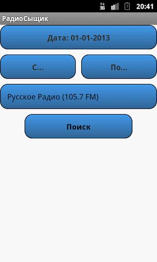 RadioSherlock