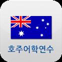 호주 어학연수 logo