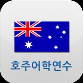 호주 어학연수
