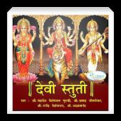 Devi Stuti Free