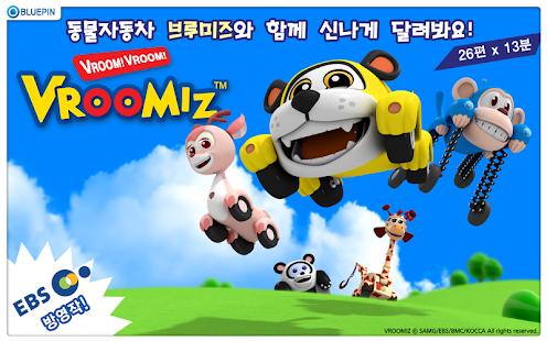 부릉 부릉 브루미즈 시즌 1