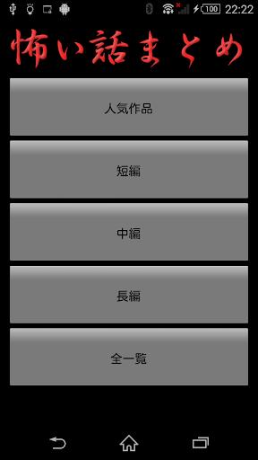 u53b3u9078uff01u6016u3044u8a71u307eu3068u3081 1.4 screenshots 1