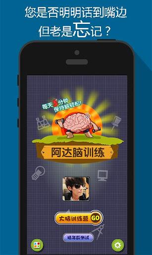 玩免費益智APP|下載阿达脑训练 app不用錢|硬是要APP