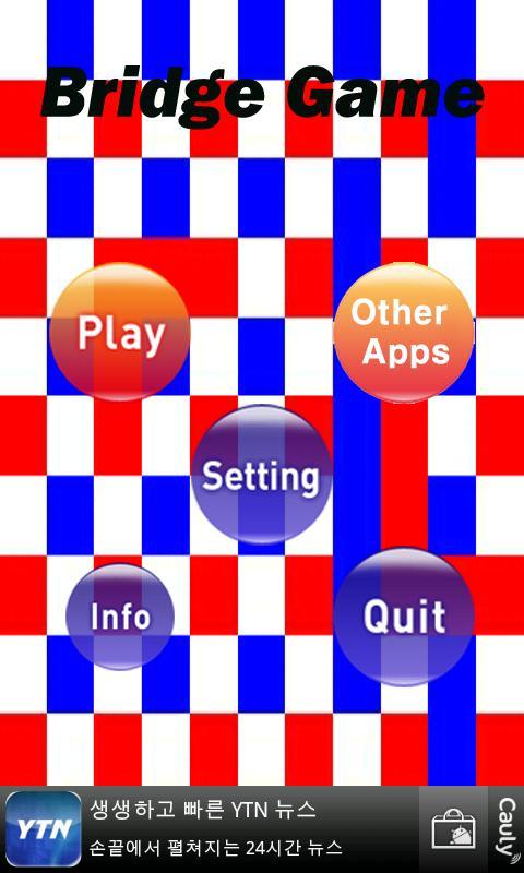 다리연결 게임+ - screenshot
