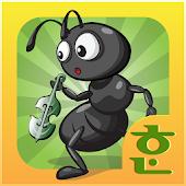 [무료]개미와 베짱이 : 3D팝업 한글 구연동화