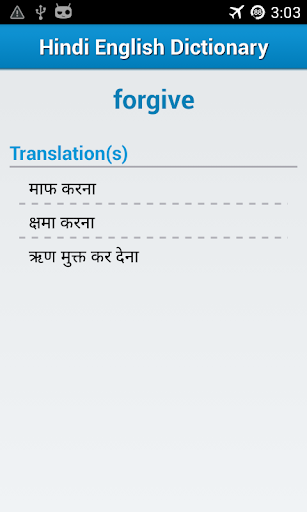 Hindi to English Dictionary !!  screenshots 6