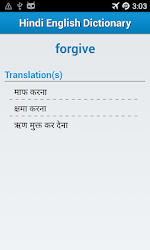 Hindi to English Dictionary !! APK Download – Free Books & Reference APP for Android 6