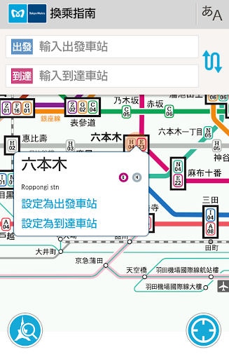Tokyo Subway Navigation for Tourists:在App Store 上的内容