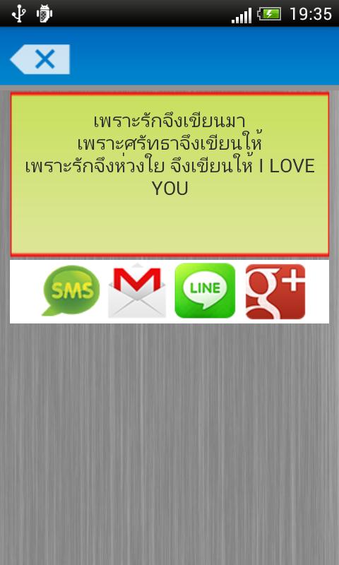 คำคม จีบสาว - screenshot