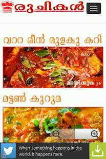 Ruchikal malayalam recipes apps on google play screenshot image forumfinder Choice Image