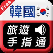 韓國旅遊手指通 免費版