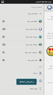 تطبيق عالم فيس بوك / كل ما يختص بالفيس بوك D3o9PvYCPKMFBgH-rVqV