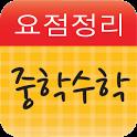중학수학 (요점정리) icon