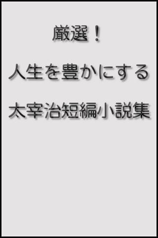 厳選!人生を豊かにする太宰治短編小説集