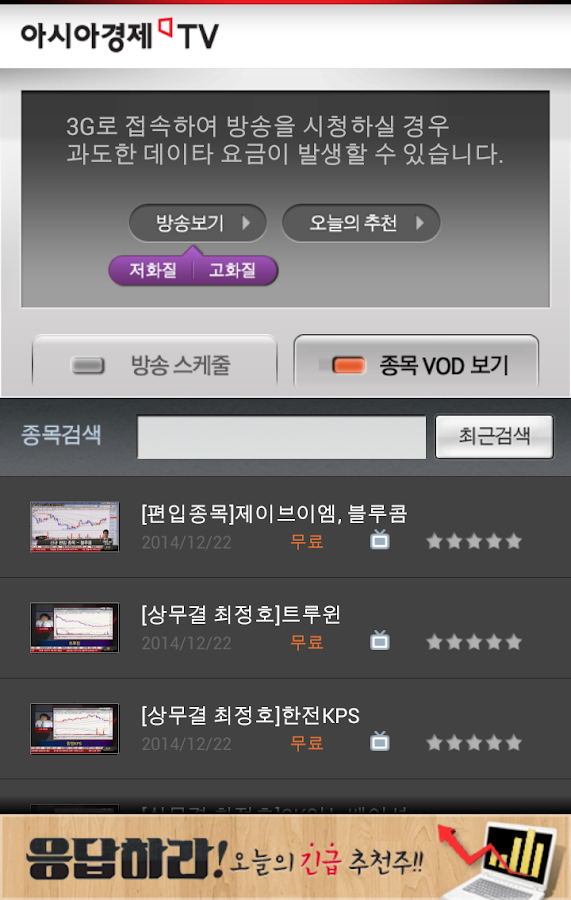 아시아경제TV - screenshot