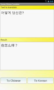 韓國中文翻譯