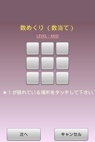u6570u3081u304fu308a - Tap Number - 1.0 Windows u7528 2