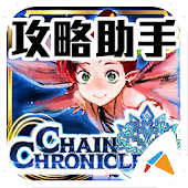 Chain Chronicle 攻略助手-魔方網