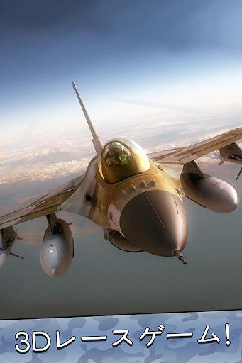 戦闘機 攻撃 無料 - 3D 飛行 ゲームを