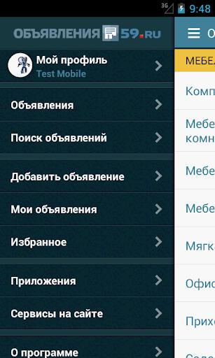 Объявления Перми 59.ru