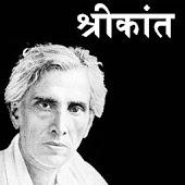 Srikant : Hindi Novel
