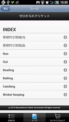 クリックボット 日本のクリケットの普及に興味のある人へ!のおすすめ画像2