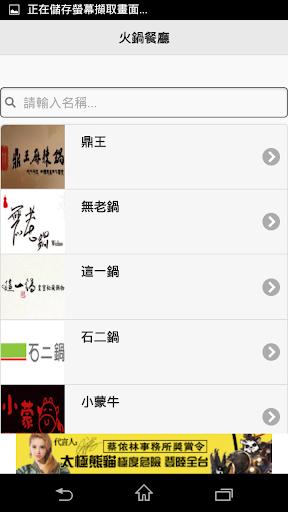 【免費旅遊App】火鍋餐廳-APP點子