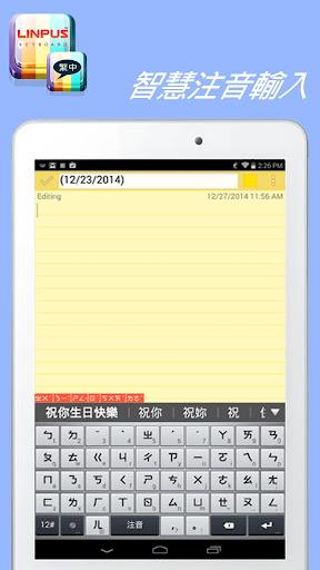 百資繁體中文輸入法(注音 倉頡 速成 手寫)