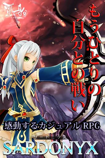 """RPG遊戲的喜悅""""纏絲瑪瑙"""" サードニクス/SARDONYX"""