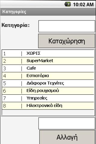 Μετρητής αποδείξεων - screenshot