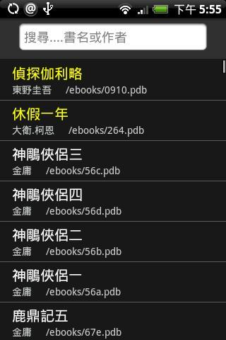 PalmBookReader- screenshot