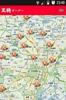 Screenshot of 王将オーダー
