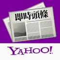 Yahoo! 即時頭條 logo