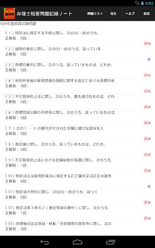 弁理士短答試験過去問題記録ノートfor android