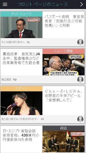 読み取り毎日ホット ニュース スポーツ政治ニュースとチャット